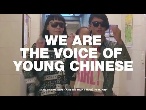 VS ME:We Are The Voice Of Young Chinese!