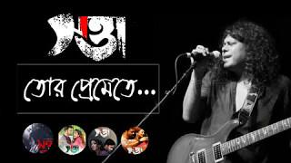 Tor Premete Ondho Holam-Lyrics| Tor Premete Ondho Holam|Tor premete Bengali Movie Song