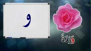 alphabet-arabic.الحروف الهجائية العربية مع الأمثلة