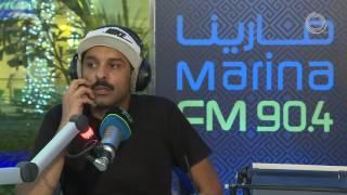 الفنان يعقوب عبدالله ضيف برنامج #أما_بعد (مع علي نجم) على Marina Fm 90,4