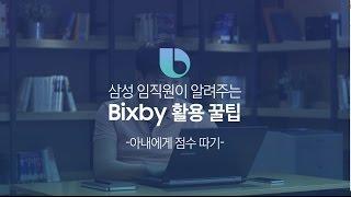 삼성 임직원이 알려주는 빅스비(Bixby) 활용 꿀팁