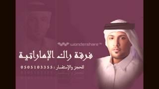 فرقة راك الإماراتية أغنية بندري رفتي سفر 0505103355