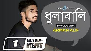 'Dhulabali' | 'ধুলাবালি' | Cover By Arman Alif | newsg24