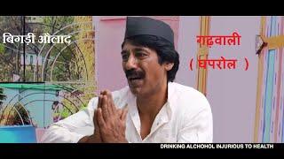 बिगड़ी औलाद  # latest garhwali comedy# garhwali funny video #garhwali comedy forever