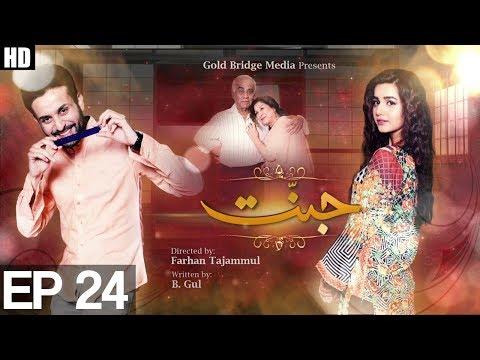 Jannat - Episode 24 | Aplus ᴴᴰ | Top Pakistani Dramas