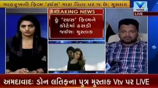 Don Abdul Latif's son Mustak says, he will take raees film in the court | Vtv Gujarati
