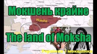 Мокшень крайне | Мокшанський край | Moksha song