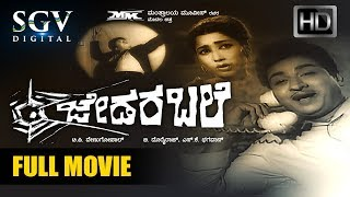 Dr.Rajkumar Kannada Movies full - Jedara Bale Kannada Full Movie | Kannada Old is Gold Movies