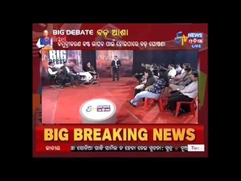 Big Debate - BADA ASHA(BUDGET)(31/01/17) - Etv News Odia