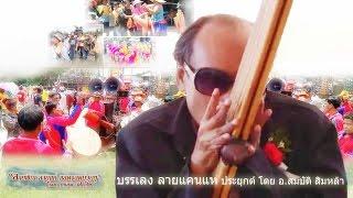 ลายแคนแห่ khaen hea - โดย อ.สมบัติ สิมหล้า