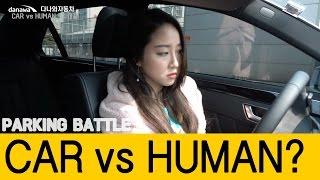 인공지능 vs 인간 주차대결!