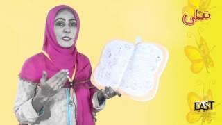 Teachers Training | Pre Year 1 Urdu Silsala