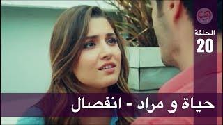 الحب لا يفهم الكلام – الحلقة 20 | حياة و مراد - انفصال