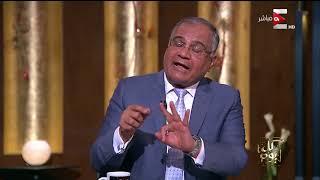 كل يوم - سعد الدين الهلالي: الإخوان والسلفيين بيوقعوا البلد و يبثوا الفتنة بين الشعب و مؤسسات الدولة