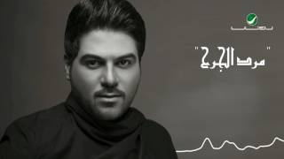 Waleed Al Shami ... Marad Eljarh - With Lyrics | وليد الشامي ... مرد الجرح - بالكلمات