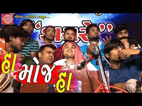 Xxx Mp4 Jigli KhajurNew Gujarati Comedy Video 2018Khajurbhaino Dayro 3gp Sex