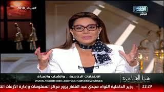النائبة منى جاب الله: ندرك مدى المؤامرات التى تحاك ضد الدولة لذلك يجب ان نشارك في الانتخابات