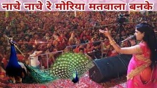 Alka Sharma   नाचे नाचे रे मोर मतवाला बनके   New Balaji Bhajan 2018   Naresh Musical Group
