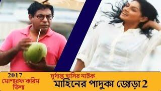 mahiner paduka jora 2  ft mosharraf karim ¦ bangla new natok 2017