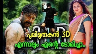 Pulimurugan 3D Full Movie Malayalam Review | Mohanlal In