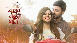 নতুন গান নাটক | Shohore Notun Gaan Drama | Closeup Kache Ashar Golpo 2018