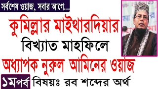 এবার মুনাফিকদের গায়ে আগুন রব শব্দের অর্থ শুনে II Maulana Nurul Amin new bangla waz 2017