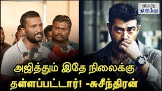 Even Ajith was forced to such situation: Director Suseendiran | Tamil The Hindu
