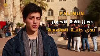 جامعة القدس تستعد لعقد مؤتمر محاكاة الأمم المتحدة الثاني PALiMUN