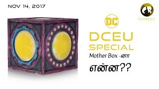 [Tamil] What is DC's Motherbox? - Justice League Special #2