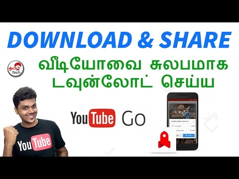 Download & Share YouTube Videos Officially - வீடியோவை சுலபமாக டவுன்லோட் செய்ய | Tamil Tech