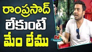Jabardasth Getup Srinu Superb Words About His Teammate Ram Prasad || NTV Entertainment