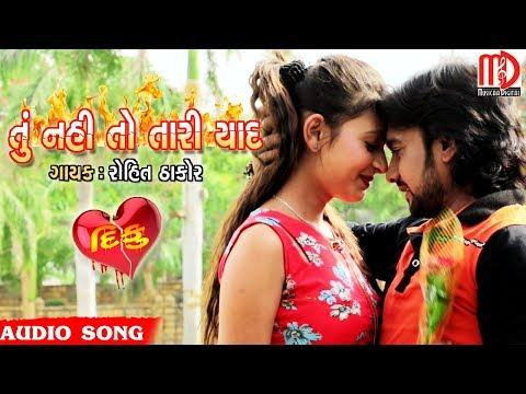 Xxx Mp4 TU NAHI TO TARI YAAD AUDIO SONG Latest Gujarati Song Rohit Thakor New 2018 3gp Sex
