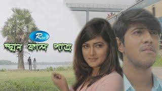 Isthan Kal Patro | স্থান কাল পাত্র  | Bangla Natok | Tawsif Mahbub, Nadia Afrin Mim | Rtv Drama