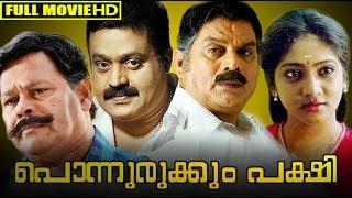 Malayalam Full Movie | Ponnurukkum Pakshi