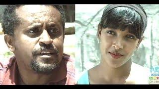 Guzo Wede Manenet - YeArbLij2 (Ethiopian film 2018)