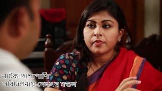 New bangla Natok 2017,  - PashaPashi , পাশাপাশি, Uddipon, nafisa nafa, shahriar  sazeeb