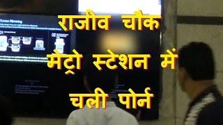राजीव चौक मेट्रो स्टेशन में चली पोर्न | Adult movie playing in rajiv chowk metro station