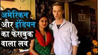 Facebook love: American boy marries Indian girl