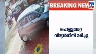 തിരുവല്ലയില് യുവാവ് പെട്രോള് ഒഴിച്ച് തീ കൊളുത്തിയ വിദ്യാര്ഥിനി മരിച്ചു |Crime|Thiruvalla