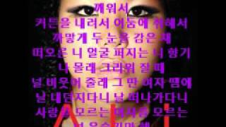 ALi - Crazy Night w/ Korean Lyrics