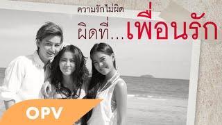 「OPV」รักสามเรา (Trilogy) | Club Friday The Serise 6 ตอน ผิดที่...เพื่อนรัก