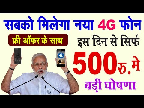 Xxx Mp4 बड़ी खुशखबरी 500 रूपए में मिलेगा नया 4G फ़ोन जल्दी देखो कैसे PM Modi Govt News 4G Phone Rs 500 3gp Sex