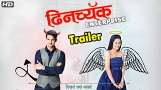 Dhinchak Enterprise | Official Trailer | Bhushan Pradhan, Manava Naik | Marathi Movie | 2015