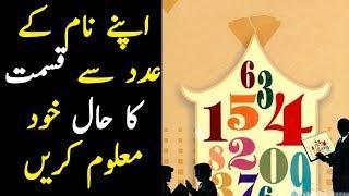 Ilm ul Adaad Se Qismat Ka Haal Janain Is Video K Zariye | Lucky Number and Its Impact | TUT