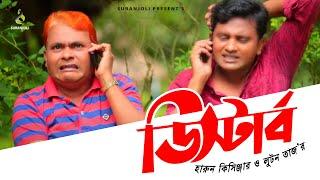 Disturb ( ডিস্টার্ব ) | Epi - 02 | Harun Kisinger | Luton Taj | Eid Special Drama 2017