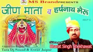 JEEN MATA OR HARSHNATH BHERU KA BHAJAN BHARAT SINGH SEKHAWAT RAJASTHANI BHAJAN