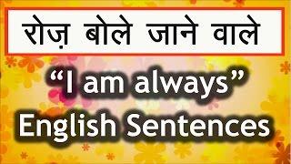 रोज़ बोले जाने वाली इंग्लिश Daily English speaking practice through Hindi |Sentences with I am always