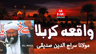 Waqia e Karbala by Molana Siraj ul Din Siddique recorded by AL HAQ SOUND 0345-5351853