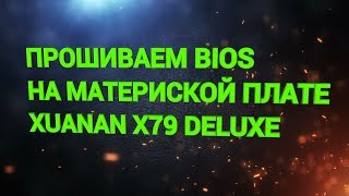 Прошиваем BIOS Xuanan X79 Deluxe