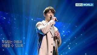Son Hoyoung - Those Days   손호영 - 그날들 [Immortal Songs 2 / 2017.11.18]